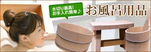 風呂椅子,桶,蓋,スノコ,マット
