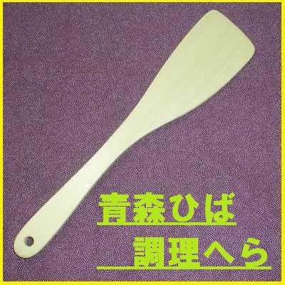 青森ヒバ調理べら,しゃもじは無塗装でも衛生的