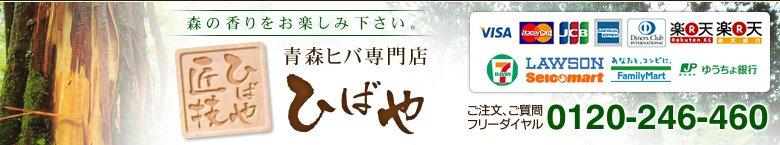 青森ヒバ専門店 ひばや